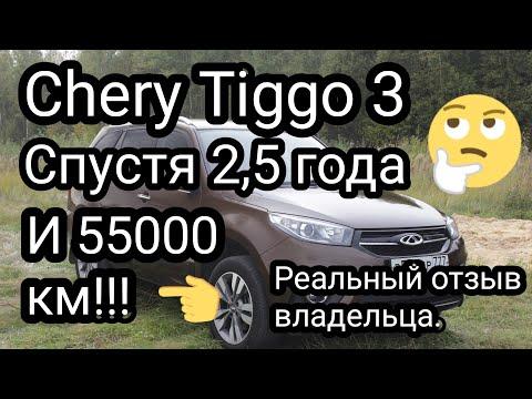 """""""CHERY TIGGO 3"""" СПУСТЯ 2,5 ГОДА И 55000 КМ!!! СТОИТ ЛИ ПОКУПАТЬ? РЕАЛЬНЫЙ ОТЗЫВ ВЛАДЕЛЬЦА!!!"""