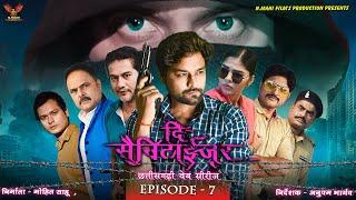 The Sanitizer । सेनिटाइजर । Episode 07। Anupam Bhargava । Amit । Anirudh । Renu । Rajnish । kranti