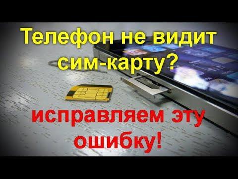 Телефон не видит сим-карту? Не беда - исправляем эту ошибку!
