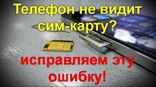 видео Телефон не видит симку (сим карту) после прошивки (Lenovo S90-u слетел IMEI)