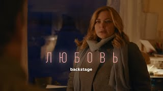 Ирина Пегова и Андрей Благословенский на съемках фильма «Любовь»