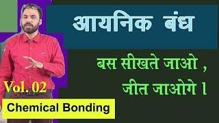 Chemical bonding 02 Types of chemical bonding and Ionic bond for 11th NEET JEE Vikram HAP Chemistry