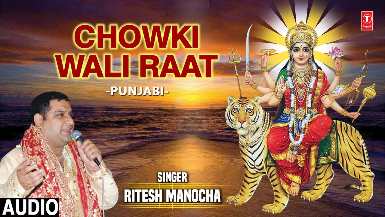 Chowki Wali Raat I RITESH MANOCHA I New Devi Bhajan I Latest Audio Song
