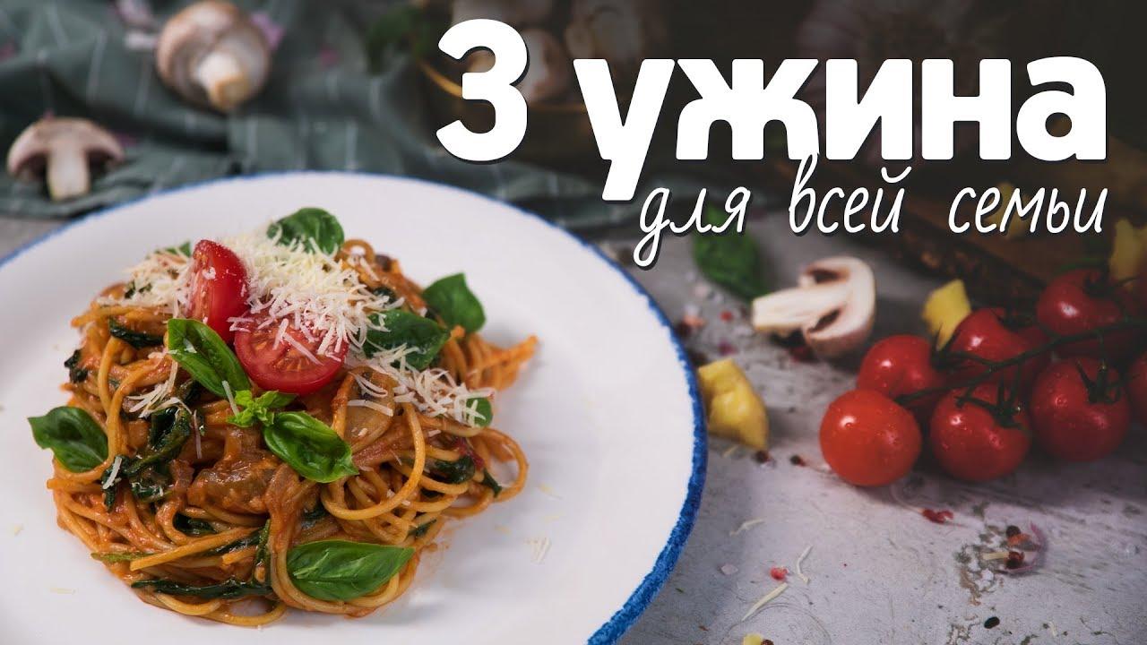 3 ужина для всей семьи [Рецепты Bon Appetit]