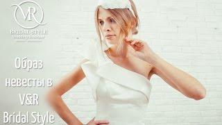 Восхитительный образ невесты от салона V&R Bridal Style(Шикарные свадебные платья, их идеальная посадка, изысканные аксессуары, дополняющие образ невесты, внимате..., 2013-08-30T12:25:22.000Z)
