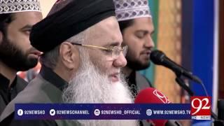 jo bhi panjtan ka ghulam hai by prof abdul rauf roofi 17 06 2017 92newshdplus