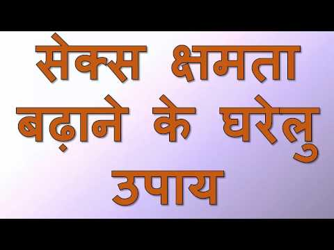 How to Increase Sex Power in Men by Food Natural healthy stamina without medicine in Hindi