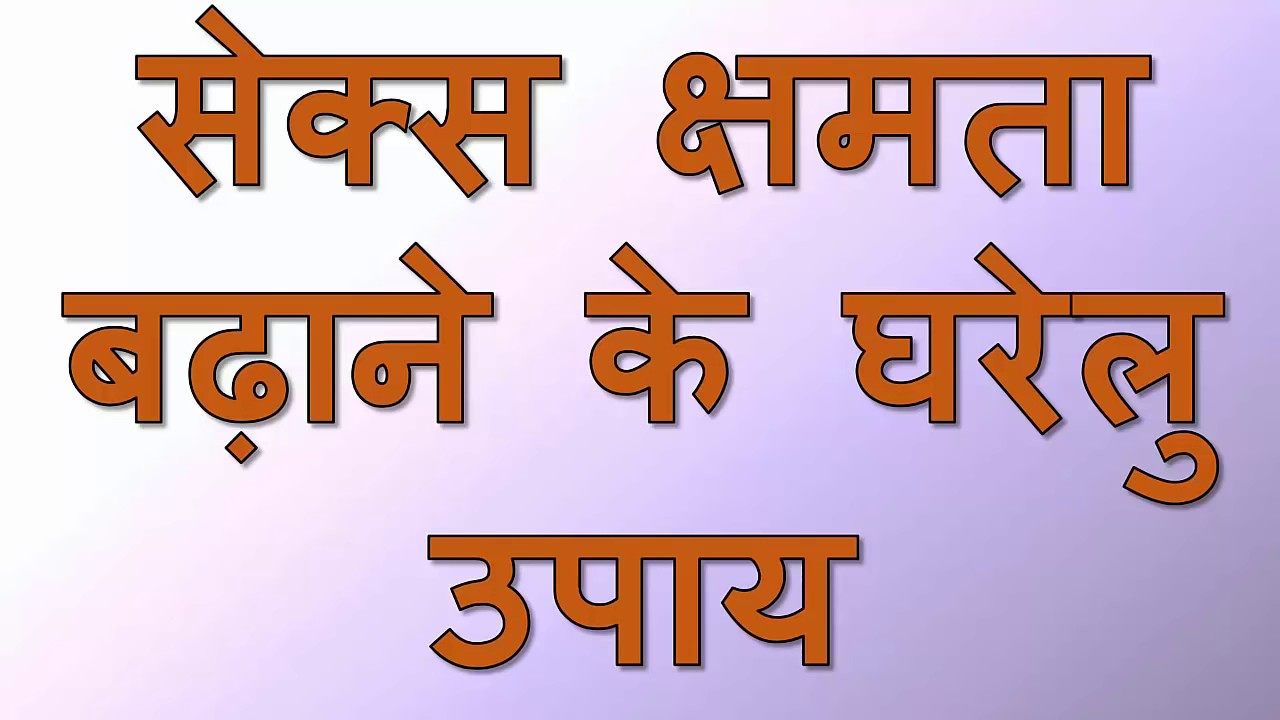 How to improve sex time in hindi