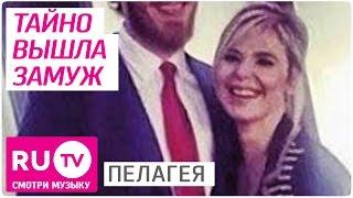 Пелагея тайно вышла замуж