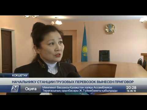 Начальнику станции «Кокшетау»вынесен