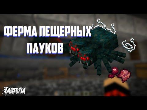 КАК ПОСТРОИТЬ ФЕРМУ НА СПАВНЕРЕ ПЕЩЕРНЫХ ПАУКОВ? [Minecraft 1.13, 1.14, 1.15]