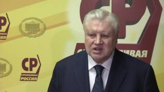 Сергей Миронов призвал Дмитрия Медведева дать ответ по поводу расследования ФБК