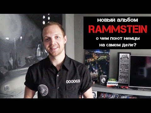 RAMMSTEIN! ПЕРЕВОД и смысл ВСЕХ ПЕСЕН, новый альбом 2019! Немецкий с Раммштайн!