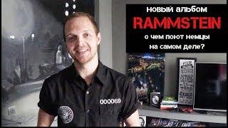 RAMMSTEIN! ПЕРЕВОД и смысл ВСЕХ ПЕСЕН, новый альбом!