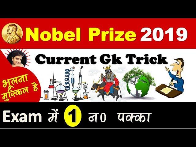 Nobel Prize 2019 | Gk Trick | Nobel Prize Winners 2019 | Nobel 2019 Trick- online classes