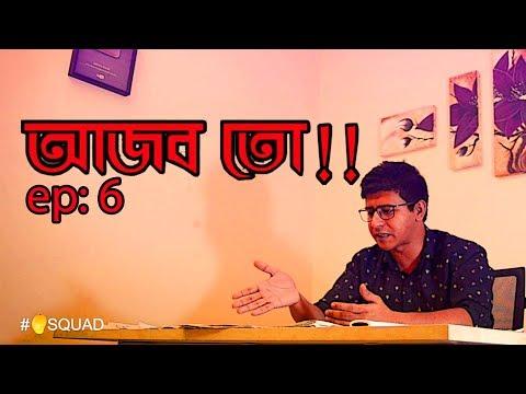 Ajob Toh !! || Episode 06 || আমরা কি আসলেই স্বাধীন ?? || Shamim Hasan Sarkar