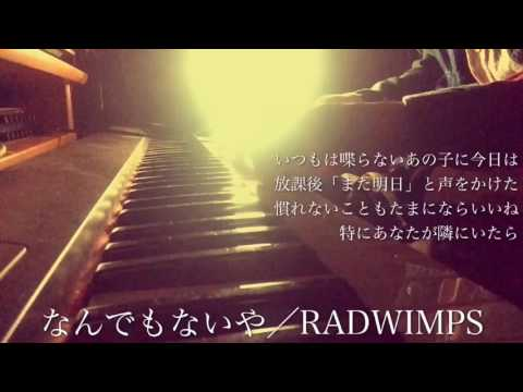 RADWIMPS/なんでもないや映画君の名は主題歌cover by 宇野悠人
