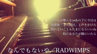 RADWIMPS/なんでもないや(映画『君の名は。』主題歌)cover by 宇野悠人 thumbnail
