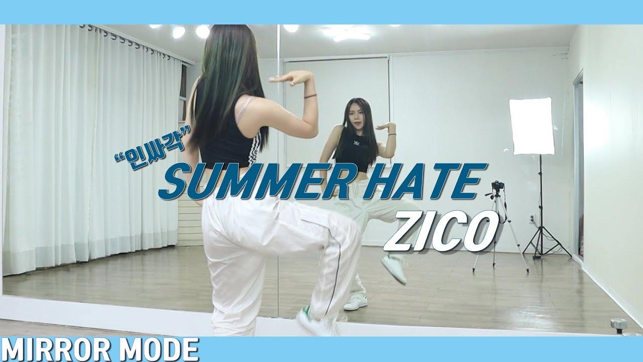 [Kpop]지코(ZICO) '#SUMMERHATE'커버댄스 Cover Dance Mirror Mode