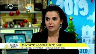 ,,ქართული ბრენდის დღე 2018'' ოლგა ბაბლუანი სტუმრად ,,იმედის დღეში''