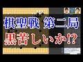 【囲碁 棋聖戦 第二局 1日目】 井山裕太 棋聖 vs 河野臨 九段