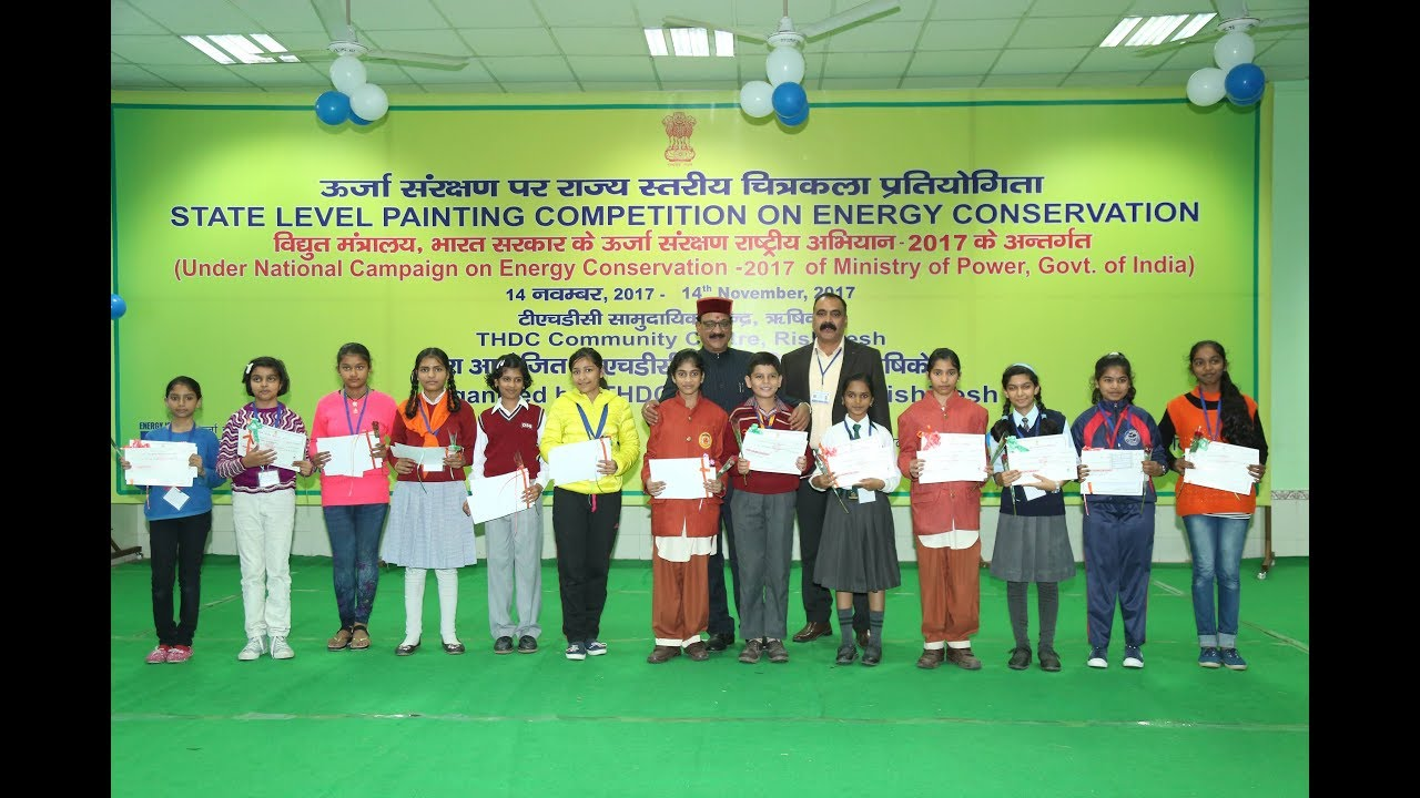 State Level Painting Competition On Energy Conservation 2017