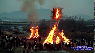 God save the Fire 「とんど」 Japan 兵庫県Tatsunoたつの市 正條