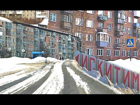 знакомства новосибирская область город искитим