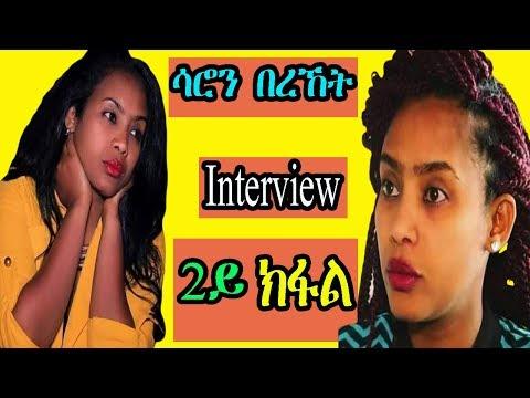 Eritrean Artist Saron Bereket Interview Part 2 - Rbl  Entertainment
