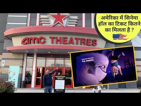 अमेरिका में सिनेमा हॉल का टिकट कितने का मिलता है ? Movie Theaters In USA | Movie Ticket Price In USA