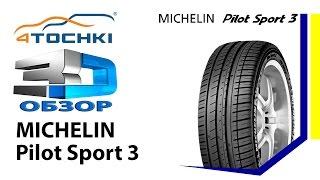 3D-обзор шины Michelin Pilot Sport 3 на 4 точки. Шины и диски 4точки - Wheels & Tyres 4tochki(3D обзор шины Michelin Pilot Sport PS3 - 4 Точки. Шины и диски 4точки - Wheels & Tyres 4tochki Подробное описание шины и отзывы покуп..., 2016-01-19T16:38:33.000Z)