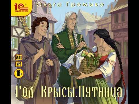 Ольга Громыко – Год Крысы. Путница. [Аудиокнига]