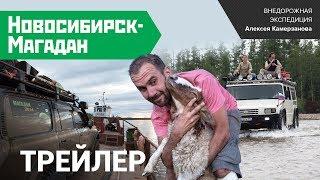 """Трейлер к фильму о нашей экспедиции """"Новосибирск-Магадан"""""""