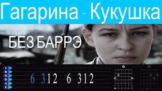 П.Гагарина (В. Цой) - Кукушка разбор на гитаре. Часть 1. Для новичков (без баррэ)