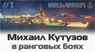 Михаил Кутузов в Ранговых боях Стрим РБ S5E01 World of Warships