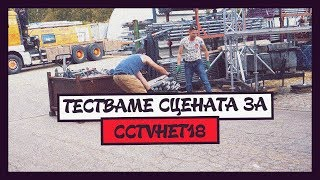 Тестваме сцената за #CCTVHET18