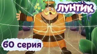 Лунтик и его друзья - 60 серия. Паутина
