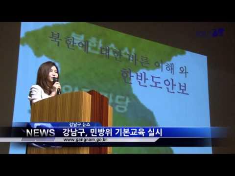 강남구, 민방위 기본교육 실시