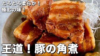 豚の角煮|Koh Kentetsu Kitchen【料理研究家コウケンテツ公式チャンネル】さんのレシピ書き起こし
