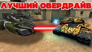 ТАНКИ ОНЛАЙН l ЛУЧШИЙ ОВЕРДРАЙВ против Juggernaut - ОВЕРДРАЙВЫ против ДЖАГГЕРНАУТА !