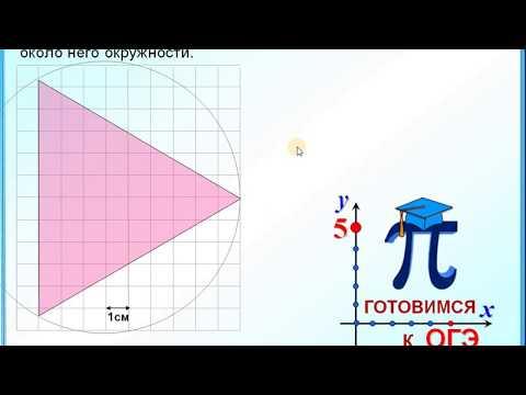 Как найти радиус окружности описанной около равностороннего треугольника