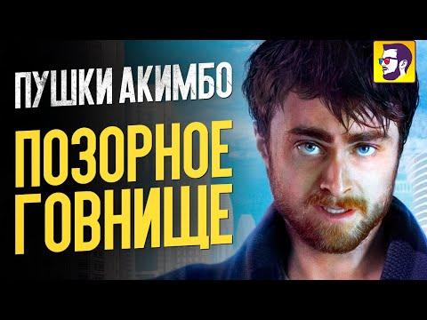 Пушки Акимбо - позорище с Дэниэлом Рэдклиффом (обзор фильма) - Ruslar.Biz