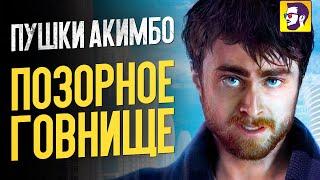 пУШКИ АКИМБО - ОБЗОР ФИЛЬМА(без спойлеров)