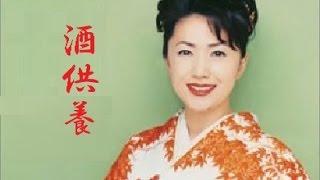 酒供養 石川さゆり cover satuki