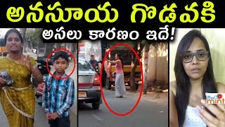 Anchor Anasuya Overaction on Road | Breaks Child Phone while Taking Her Picture | Viral Mint