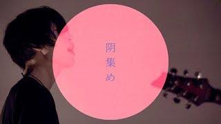 アカネ燃ユ。 - 阴集め (official music video)