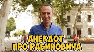 Смотреть Анекдоты из Одессы смешные до слёз! Анекдот про Рабиновича! онлайн