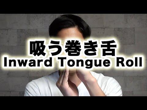 僕が52日間で巻き舌を習得した方法を教え ...