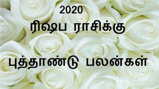 new year rasi palan 2020 rishabam புத்தாண்டு ராசி பலன்கள் 2020 ரிஷபம் புத்தாண்டு பலன்கள்