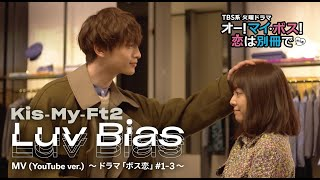 Kis-My-Ft2 / 「Luv Bias」MV (YouTube ver.) ~ ドラマ「ボス恋」#1-3 ~